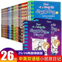 小屁孩日记全套中文版英文双语26册 小屁孩的日记 英文绘本儿童读物8-10-12岁小学生英语阅读课外