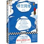 """呼兰河传(读了萧红才相信,人生是自己的,想怎么活就怎么活!被鲁迅视为""""中国当代最有前途的女作家"""")(读客经典文库)"""