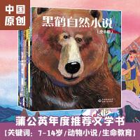黑鹤自然小说(全8册)