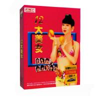 正版 汽车载DVD光盘碟十二12大美女闽南语台语老歌曲碟片光盘无损音画