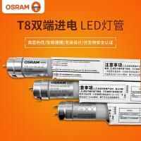 欧司朗(OSRAM)T8灯管LED双端灯管日光灯管节能灯管