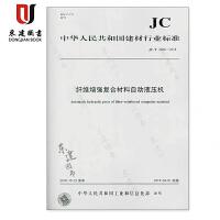 纤维增强复合材料自动液压机(JC/T 2486-2018)