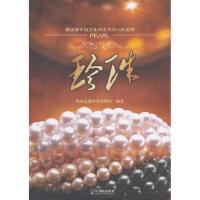 [二手旧书9成新],珍珠,海南京润珍珠博物馆著,9787548402329,哈尔滨出版社