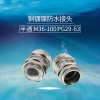 金属防水接头铜镀镍格兰头半通固定电缆填料函M36-100/PG29-63