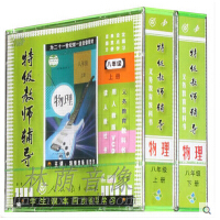 人教版新课标 特级教师辅导 初二八年级物理上下册 16VCD 彭梦华