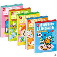 日本脑发育训练双语游戏书第2阶 专注力训练贴纸书 儿童智力开发书籍聪明的小孩玩出来2-3-4-5-6岁幼儿益智游戏动手