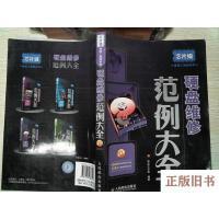 【二手旧书8成新】芯片级维修工程师系列:硬盘维修范例大全