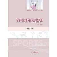 【包邮】羽毛球运动教程(第二版) 张瑞林 9787040478648 高等教育出版社教材系列