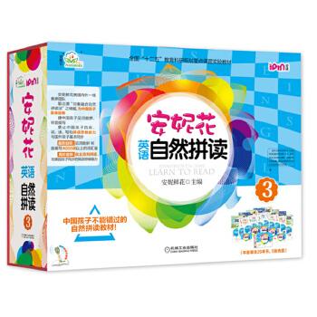安妮花英语自然拼读3每套29本,赠5张光盘。安妮鲜花不能错过的英语启蒙教材! 适合中国孩子的少儿英语Phonics学习体系。