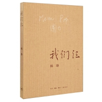我们仨 杨绛著 三联书店出版 散文随笔传记文集 钱钟书夫人中国现当代文学