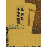 【旧书二手书8新正版】 金钥匙十七条协议(上、下册)――《中国西藏》视点丛书