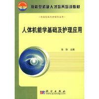 【二手旧书9成新】人体机能学基础及护理应用 徐玲 9787030185945 科学出版社