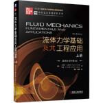 流体力学基础及其工程应用 上册(翻译版 原书第4版) 尤努斯・A. 森哲尔(Yunus A. Çengel)