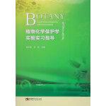 植物化学保护学实验实习指导