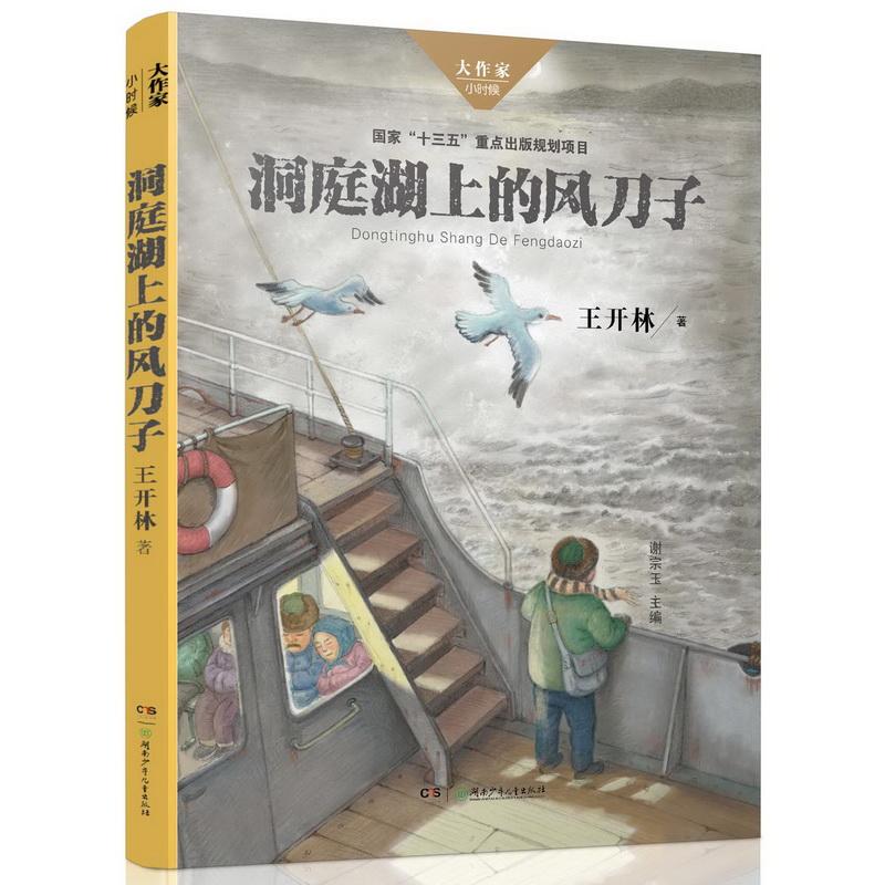 """洞庭湖上的风刀子/大作家·小时候系列 国家""""十三五""""重点规划项目,当代文学名家回望消逝的童年,跨界讲述一代人的成长故事和时代影像。国家出版基金项目、国家""""十三五""""重点规划项目,当代文学名家回望消逝的童年,跨界讲述一代人的成长故事和时代影像"""