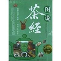 【旧书二手书8成新】图说普尔茶彩色 唐译主 北京燕山出版社 9787540221171