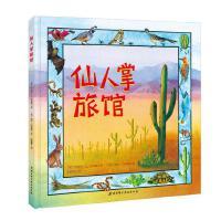 仙人掌旅馆精3-6岁幼儿卡通动漫图画书 一本真正充满了童趣的获奖读物 畅销儿童亲子阅读绘本书籍