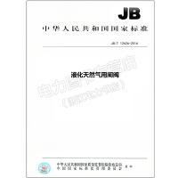 液化天然气用闸阀 JB/T 12626-2016