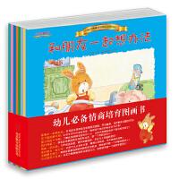 全套8册小兔杰瑞情商培育绘本第二辑 绘本 儿童 3-6周岁 儿童绘本4-6岁睡前