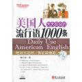 (常春藤赖世雄英语)美国人天天在说的流行语1000条(附MP3一张)