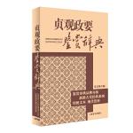 古代经典鉴赏系列 贞观政要鉴赏辞典