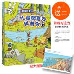 儿童观察力科普书(全5册)(法国引进,内容经国内专家审订)