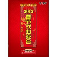原装正版 2015年中央电视台春节戏曲晚会 2DVD9 高清