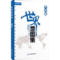 世界地图集(大字版)(字大清晰,方便阅读)