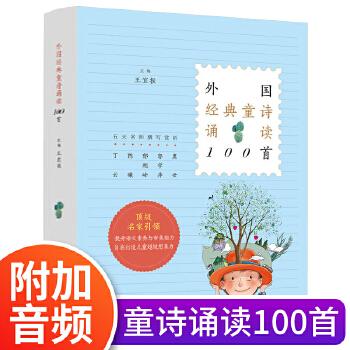 外国经典童诗诵读100首王宜振 儿童诗歌散文书籍 6-8-12-15岁小学生课外经典儿童文学诗歌选集书籍 一二三年级初学生课外书
