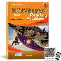 中学生英语阅读新视野4(专色第三版)