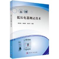 【按需印刷】-低压电器测试技术