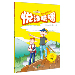 悦读联播(小学三年级下)(点读书)(2019年秋季)