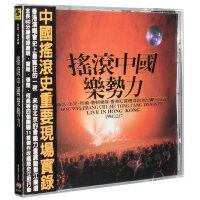 窦唯/张楚/何勇/唐朝乐队94摇滚中国乐势力 香港红�|演唱会CD正版