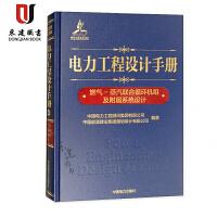 电力工程设计手册6:燃气-蒸汽联合循环机组及附属系统设计