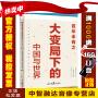 2020版 百年未有之大变局下的中国与世界 人民日报海外版《望海楼》栏目组 编 人民日报出版社