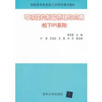 可编程控制器原理与应用(松下FP1系列)(高职高专机电类工学结合模式教材)
