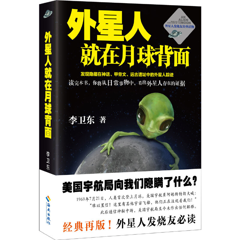 外星人就在月球背面(美国宇航局向我们隐瞒了什么?) 经典再版!外星人发烧友必读!一部破解外星人踪迹真相的惊世之作。 发现隐藏在神话、甲骨文、远古遗址中的外星人遗迹。读完本书,你将从日常事物中,看出外星人存在的证据。读客熊猫君出品