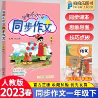 黄冈小状元同步作文一年级下册语文 人教版