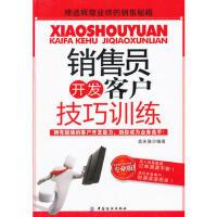 【二手书8成新】销售员开发客户技巧训练 李颖娟 中国纺织出版社