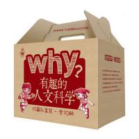 Why?有趣的人文科学(全10册)