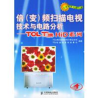 倍(变)频扫描电视技术与电路分析―TCL王牌HiD系列(名优家电系列丛书)