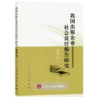 【人民出版社】我国出版企业社会责任报告研究