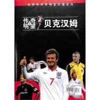 传奇明星-贝克汉姆-世界杯传奇明星珍藏系列DVD