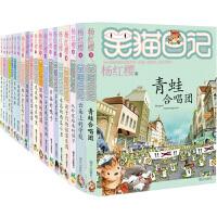 笑猫日记系列 全套22册 全集 杨红樱的书籍 代表作 笑猫日记大全集 课外书童话故事书