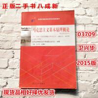 【二手旧书8成新】03709 2015年版 马克思主义基本原理概论 卫兴华 北京大学出版社