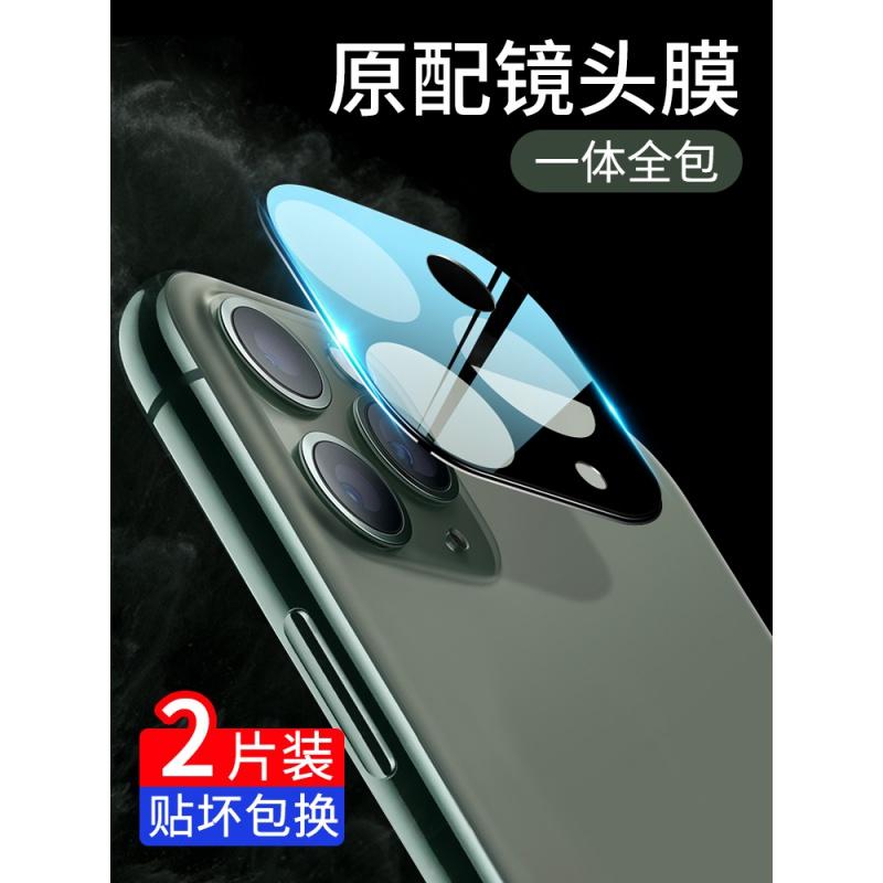 【好货优选】苹果11钢化膜 i11钢化膜iPhone11镜头膜iPhone11Promax后摄像头x 【赠送运费险】满300减30元猛戳我更惊喜~