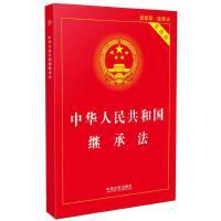 中华人民共和国继承法・实用版(2017最新版)