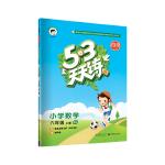 53天天练 小学数学 六年级上册 RJ(人教版)2018年秋