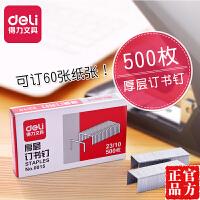 【得力文具】得力重型厚层金属订书针23/10 0015型(可订60页)订书钉办公用品