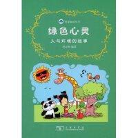 绿色心灵:人与环境的故事 舒志钢 商务印书馆